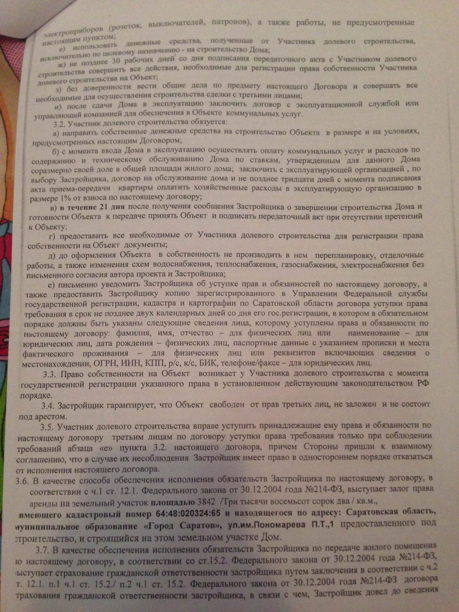 Договор уступки прав требований схема